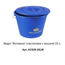 Волжанка ведро пластиковое с крышкой 25л