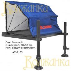 Стол Pro Sport большой с маркизой 50*67 см.