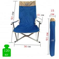 Алюминиевое кресло с подлокотниками.