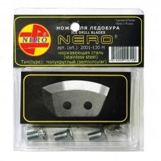 """Ножи """"NERO"""" (правое вращение нерж.) полукруглые 130 мм."""