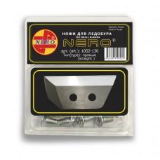 Ножи для ледобура Неро (NERO) прямые универсальные 130/140мм.